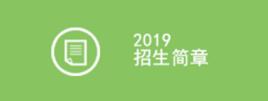 2019年招生簡章